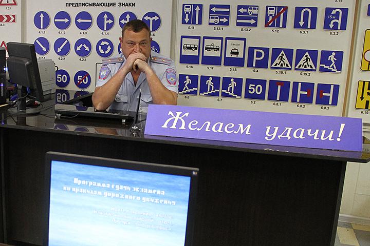 МВД впервый раз установит требования кэкзаменаторам ГИБДД