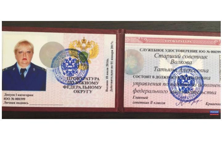 ВБашкирии лжепрокурора выдали петлицы накителе