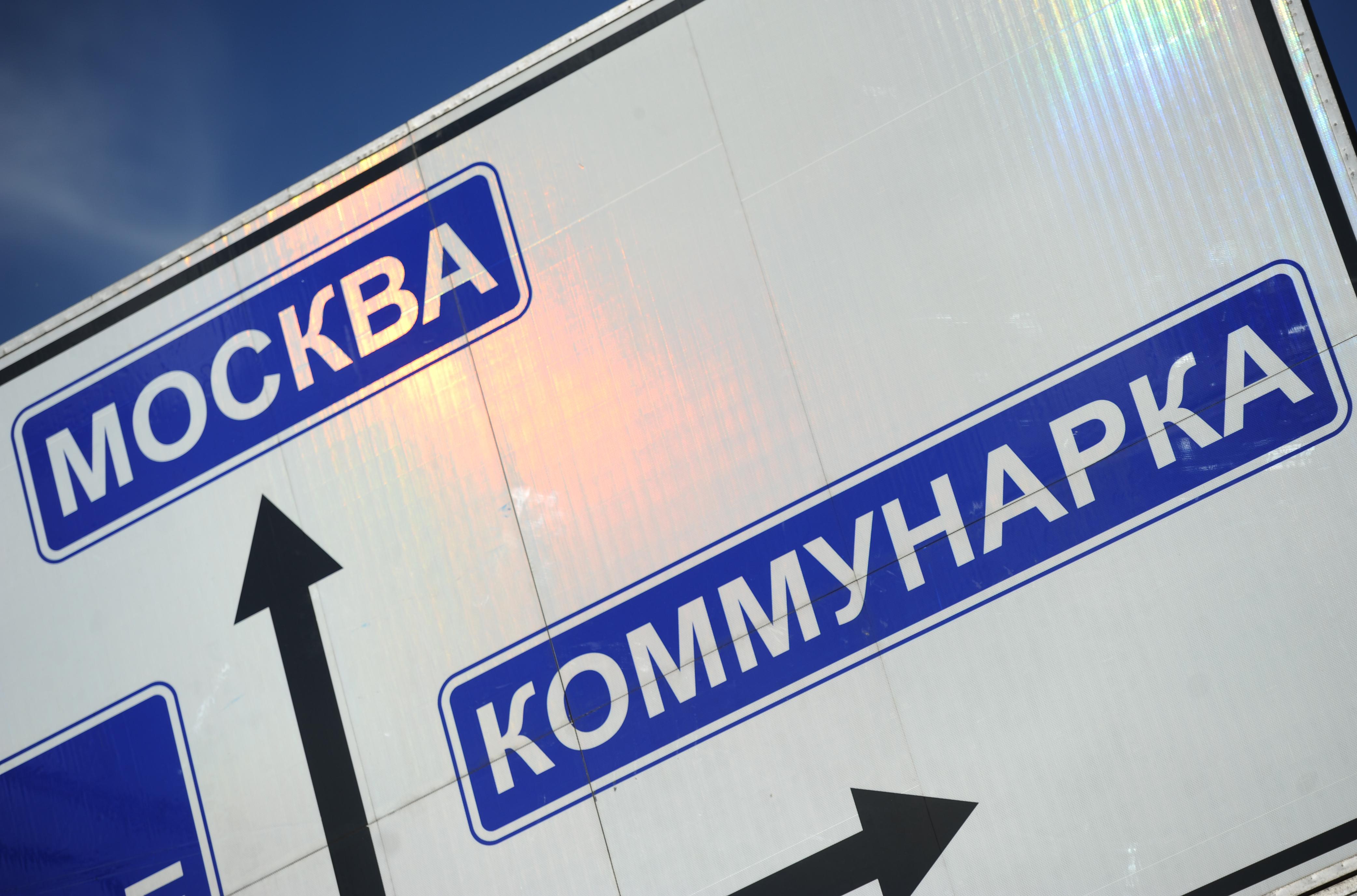 Указатель на въезде в поселок Коммунарка. Фото ИТАР-ТАСС/ Митя Алешковский