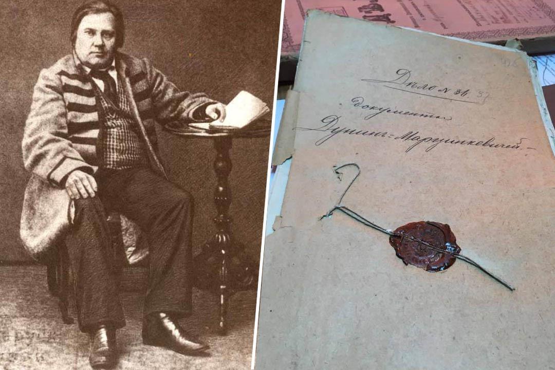 Историки не исключают, что и в своем деле Дунин-Марцинкевич подделал какие-то документы.