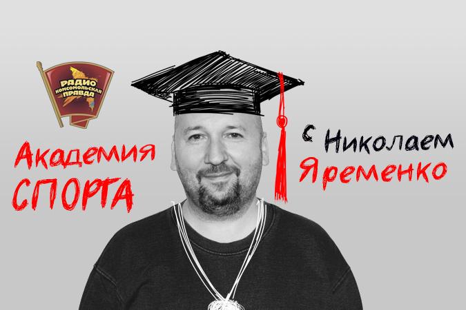 Обсуждаем главные спортивные новости с Николаем Яременко в его авторской программе «Академия спорта» на Радио «Комсомольская правда»