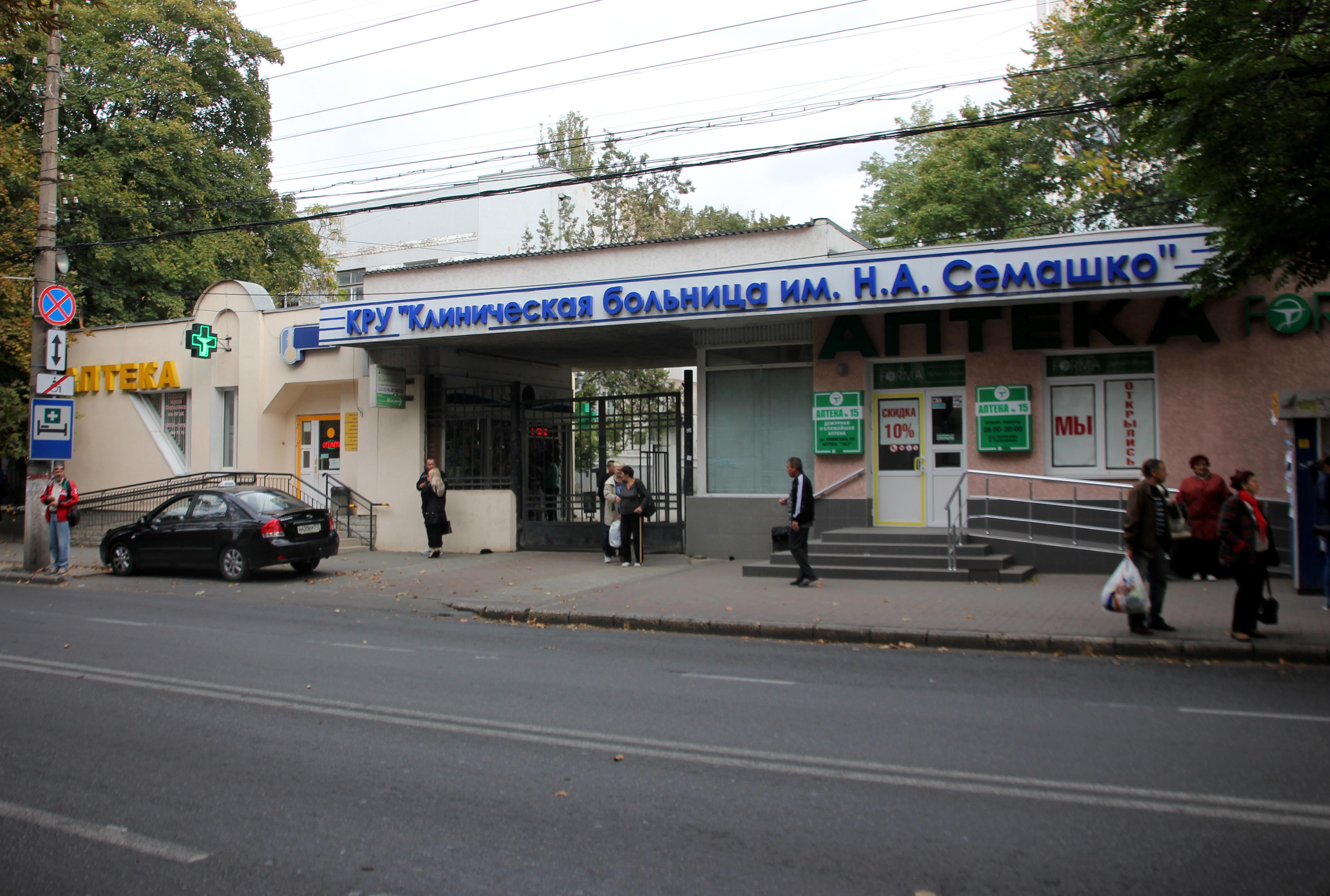 ВКрыму назначили нового главврача клиники имени Семашко