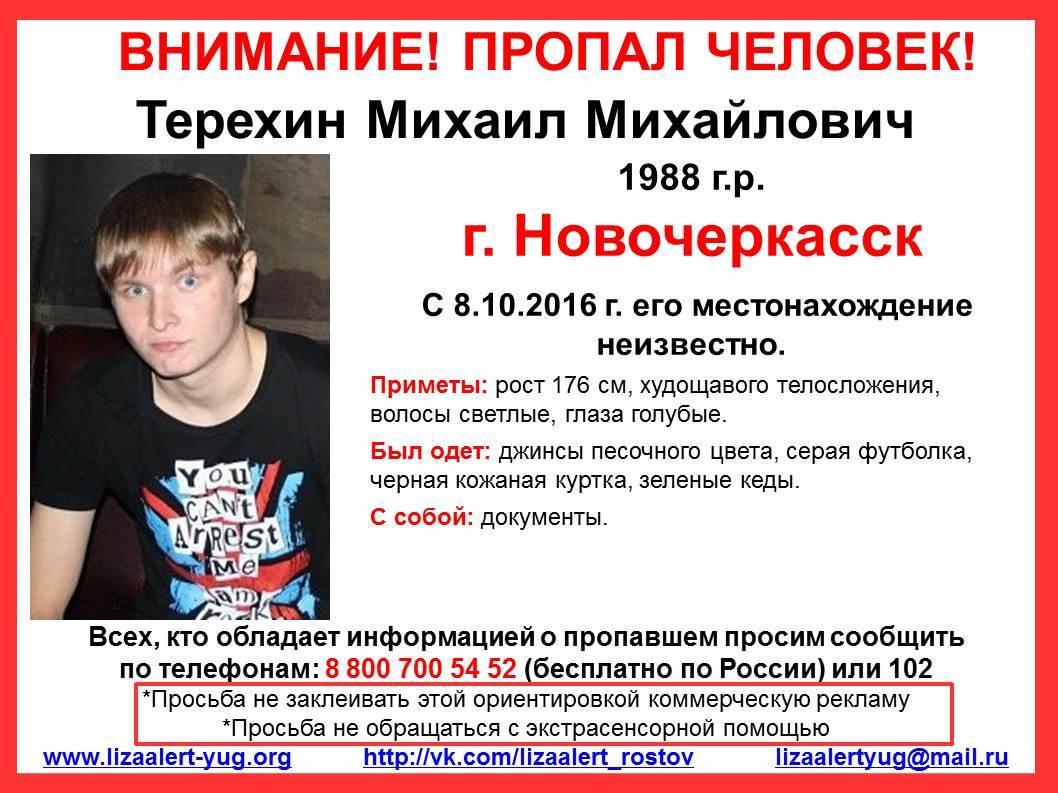 ВНовочеркасске пропал 28-летний Михаил Терехин изСамары