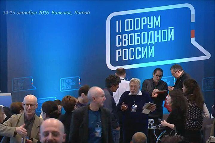 В Вильнюсе прошел Форум свободной России