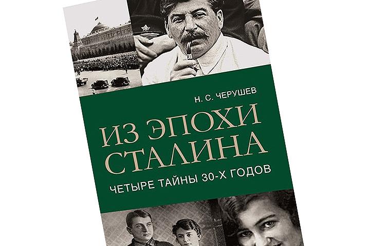 """В книге """"Из эпохи Сталина: четыре тайны тридцатых годов"""" рассказывается о судьбах красных командиров, ставших жертвами репрессий"""