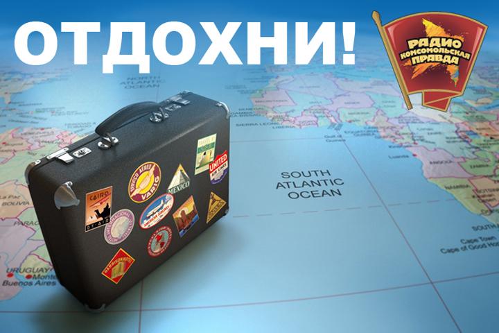 Выбираем варианты для отдыха вместе с Радио «Комсомольская правда»