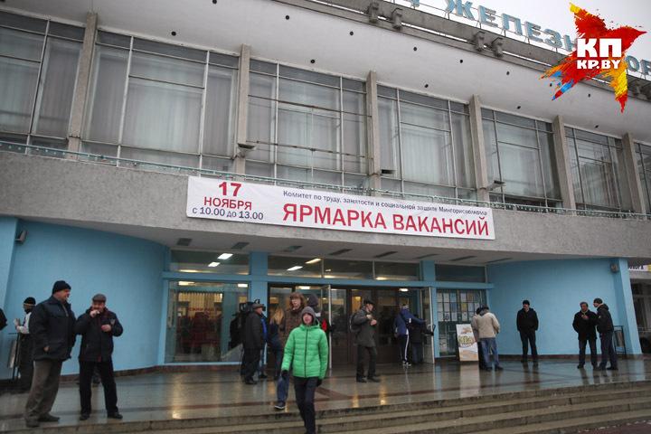 В Минске прошла ярмарка вакансий