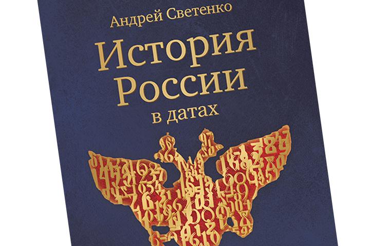 Книга позиционируется как научно-справочное пособие при подготовке к сдаче экзаменов по ЕГЭ