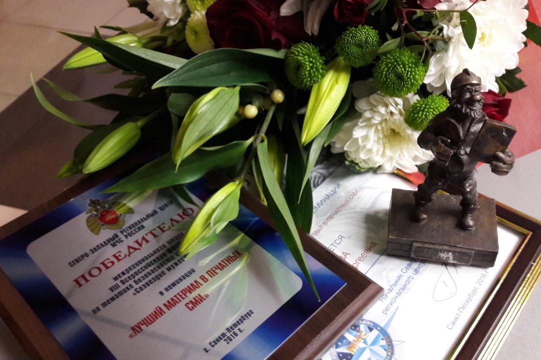 Торжественная церемония награждения прошла 25 ноября в Санкт-Петербурге.