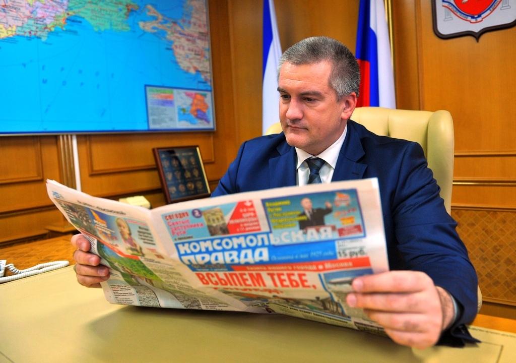 """""""Комсомольская правда"""" поздравляет главу Крыма с 44-летием."""