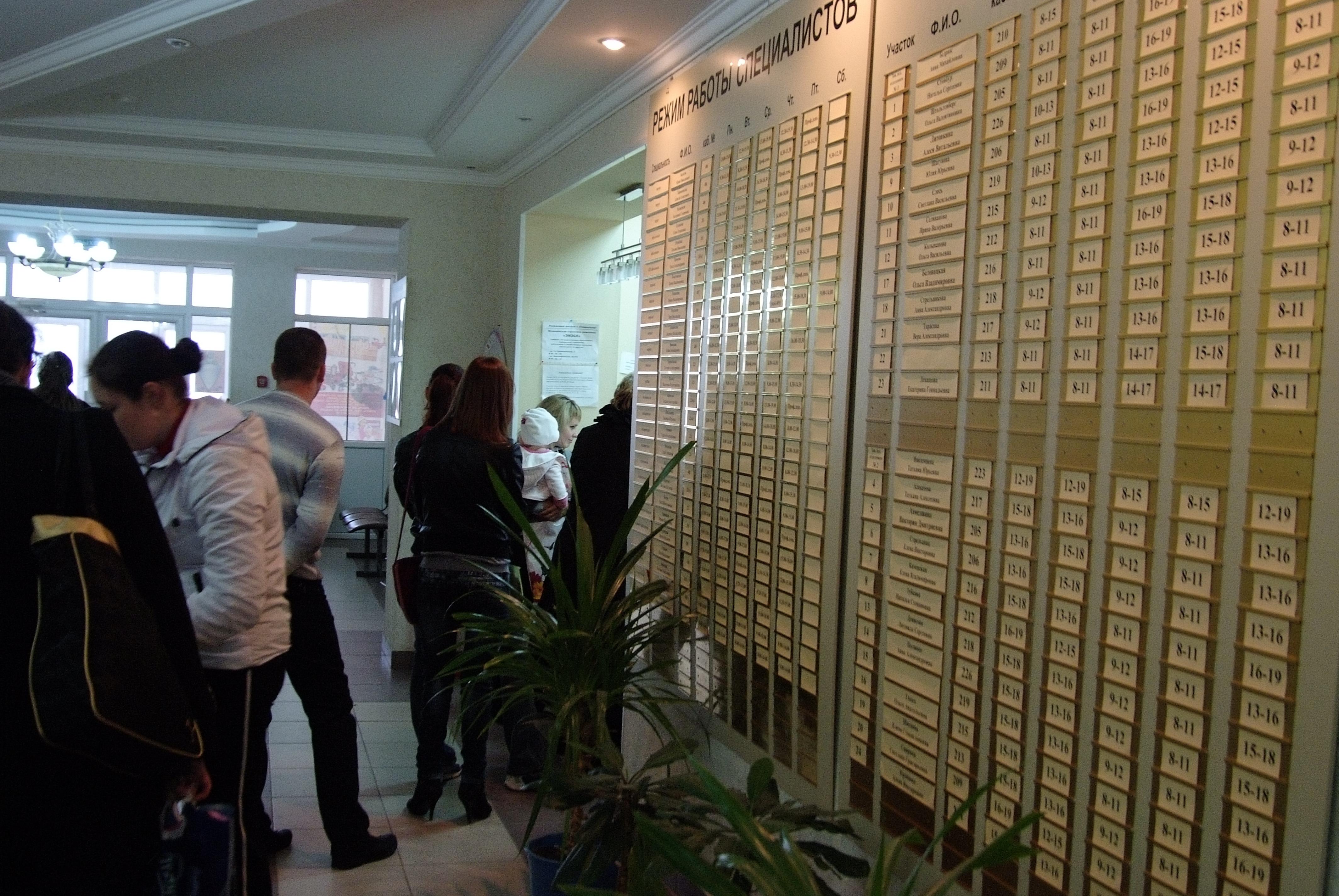 Ставропольская поликлиника