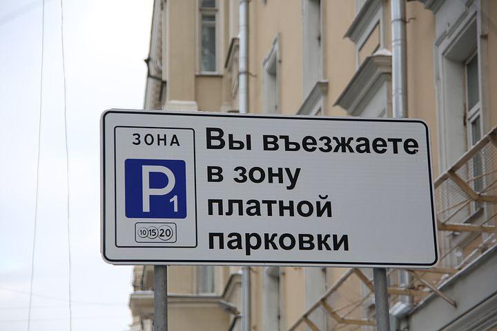 ГИБДД: В столицеРФ значительно уменьшилось число ДТП благодаря платным парковкам