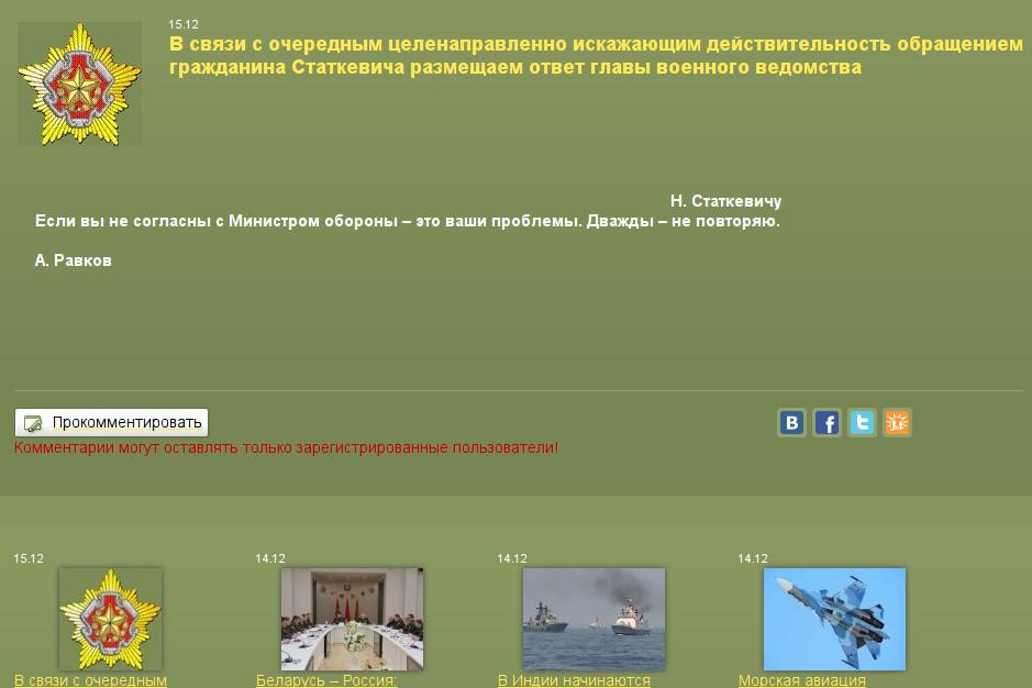 Равков ответил наочередное обращение Статкевича