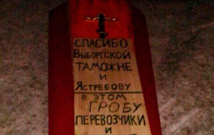 Начальнику выборгской таможни перевозчики подарили красный гроб