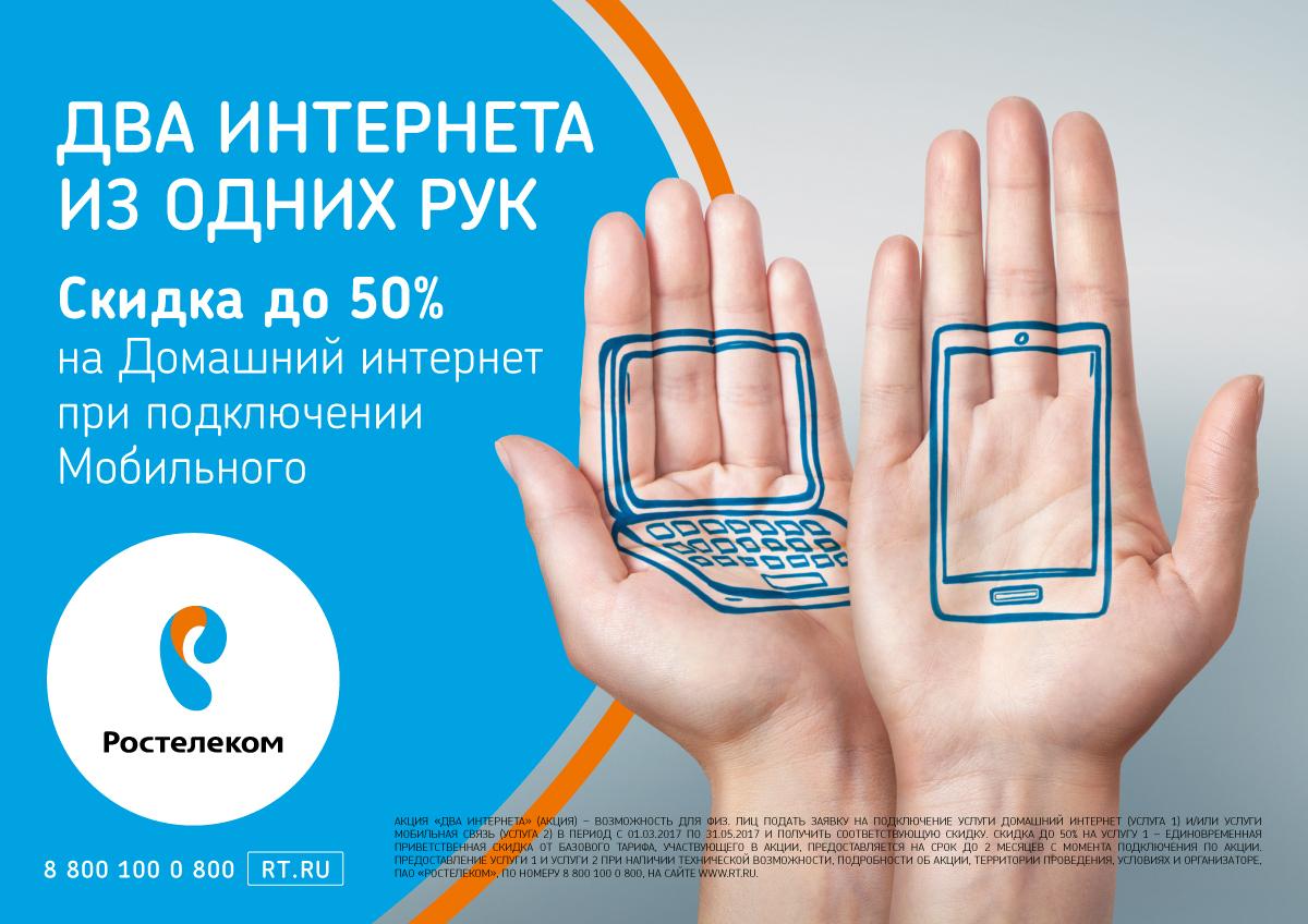 Два Интернета: компания «Ростелеком» делает домашний Интернет мобильным