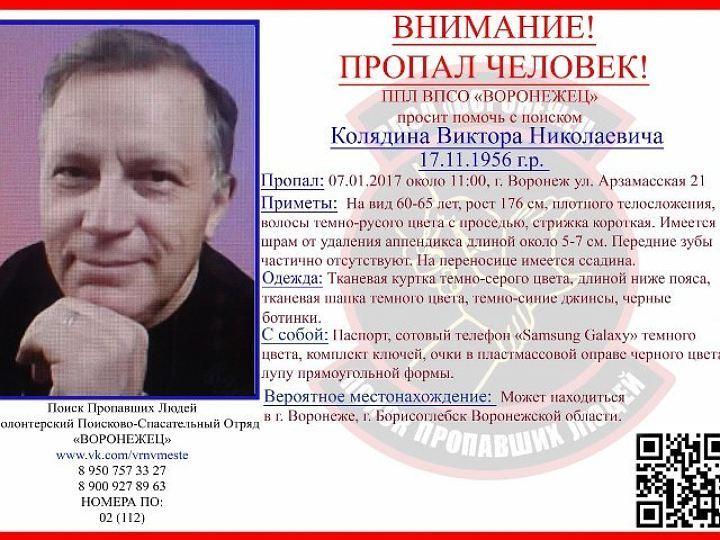 Воронежцев приглашают напоиски 60-летнего мужчины, который пропал наРождество