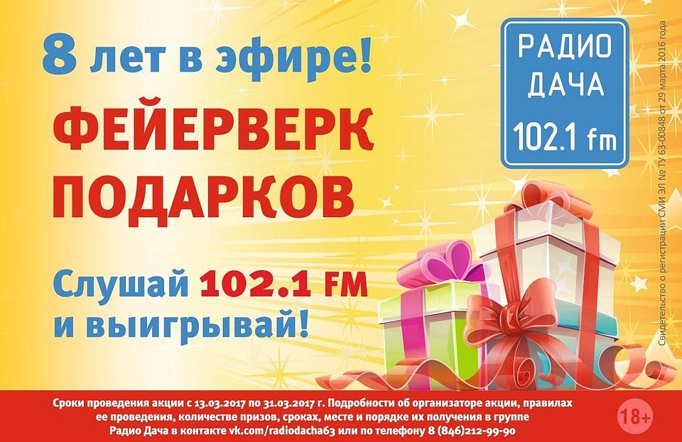Номер для поздравления радио дача