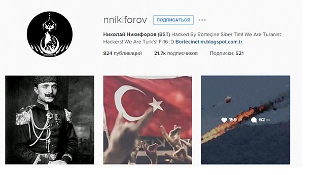 Аккаунт Николая Никифорова сегодня ночью был атакован хакерами Фото: Личная страница героя публикации в соцсети