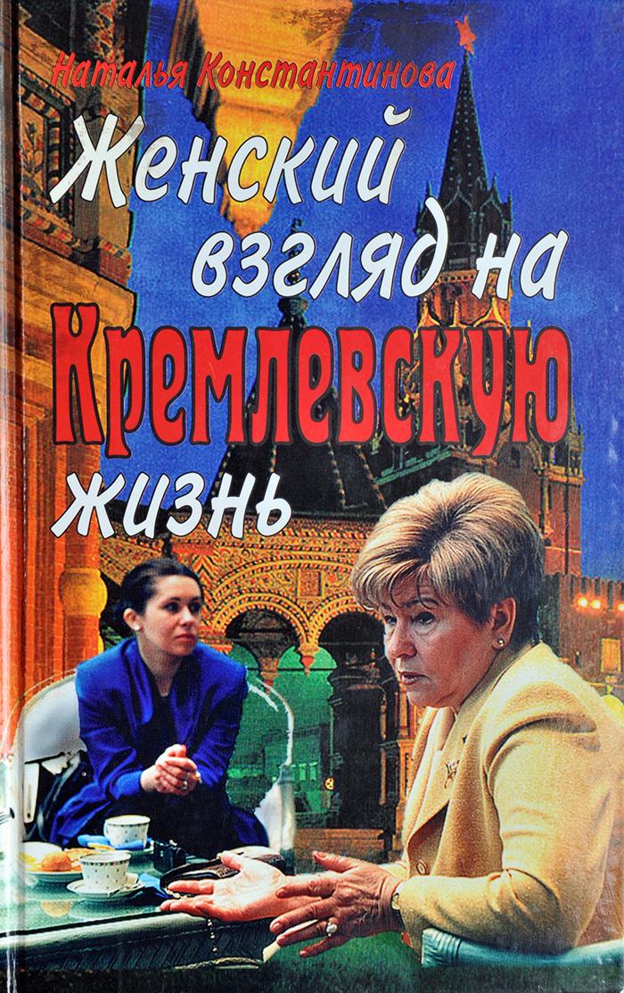 Написала книгу талантливая журналистка Наталья Константинова, сначала она работала в кремлевском пуле, потом была пресс-секретарем Наины Ельциной