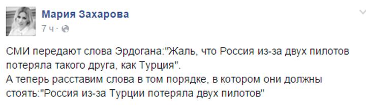 Мария Захарова прокомментировала заявление турецкого президента