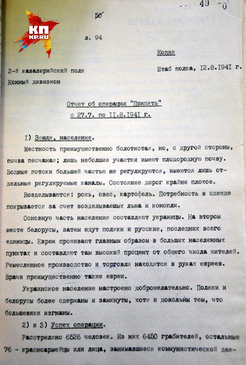"""Доклад майора СС Магилл от 12 августа 1941 г об операции """"Припять"""""""
