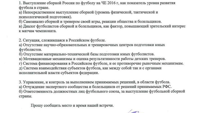 Автор петиции ороспуске сборной Российской Федерации предъявил Минспорта новые требования