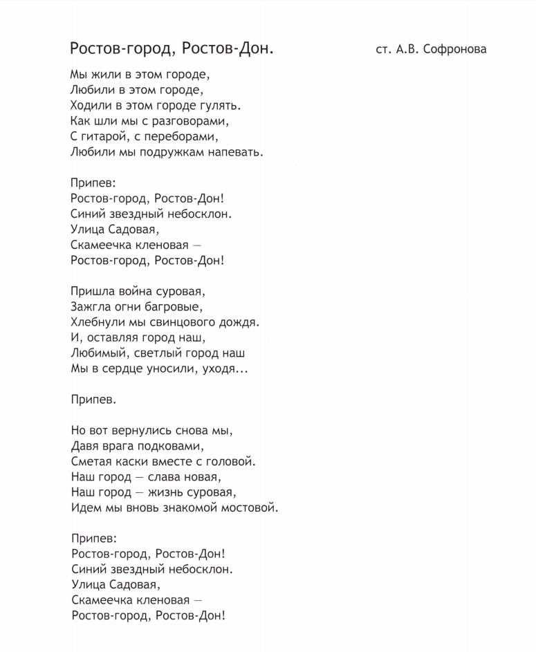 Народный гимн Ростова-на-Дону признан официальным гимном города