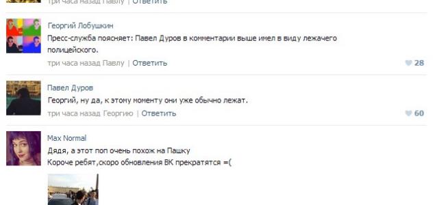 """А пресс-служба """"ВКонтакте"""" попыталась смягчить реплику. Да безуспешно."""