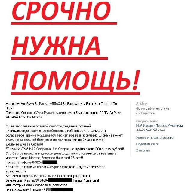 Подобные сообщения с просьбой помочь Наиде Асиялова распростронялись через форумы и соцсети