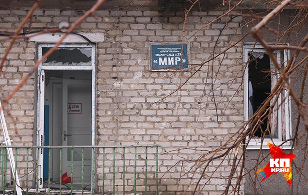 Исклеванный снарядами детский сад с табличкой-названием «Мир». Фото: Александр КОЦ, Дмитрий СТЕШИН