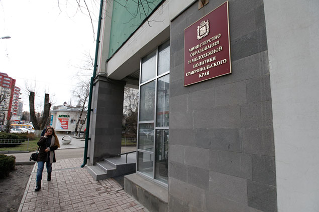 Министерство образования Ставрополья. Фото: Дмитрий АХМАДУЛЛИН