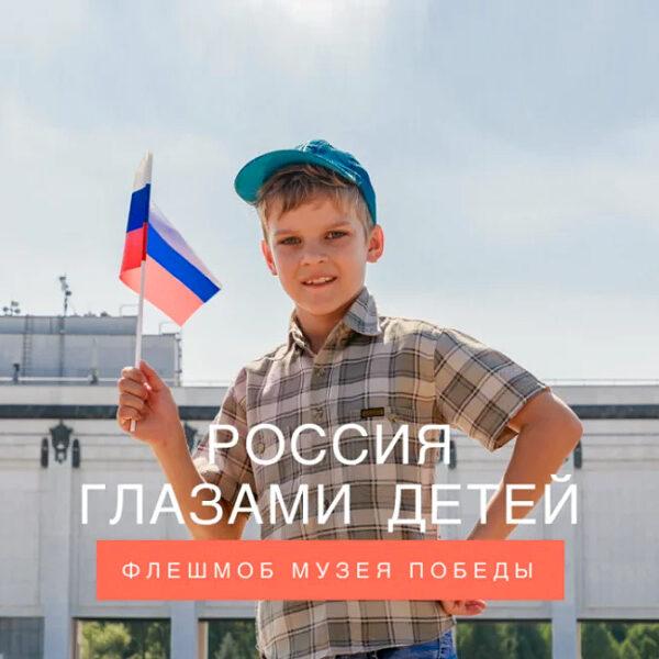 Флешмоб Музея Победы в День защиты детей