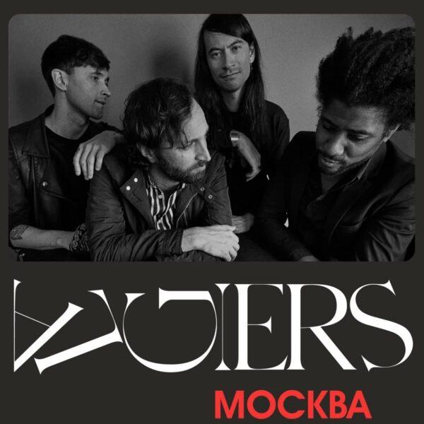"""Концерт группы """"Algiers"""" 6 ноября"""