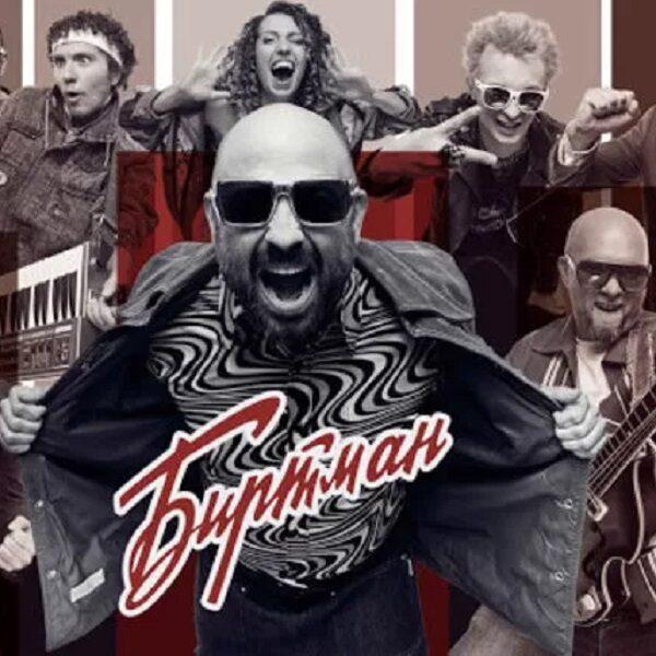 Концерт группы «Биртман» 11 марта
