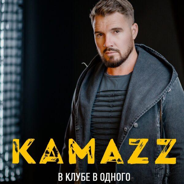 Концерт «Kamazz»: В клубе в одного