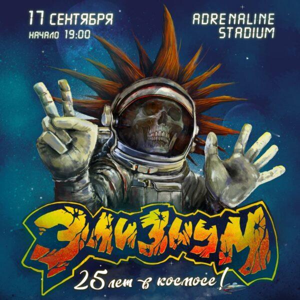 Юбилейный концерт группы «Элизиум»: «25 лет в космосе!»