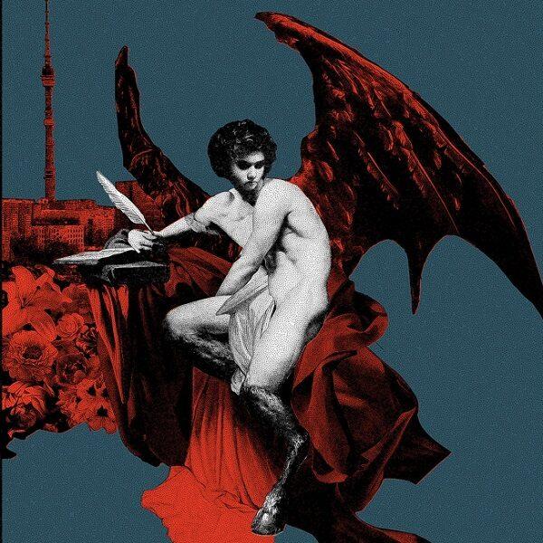 Концерт Mujuice: новый альбом «Melancholium»