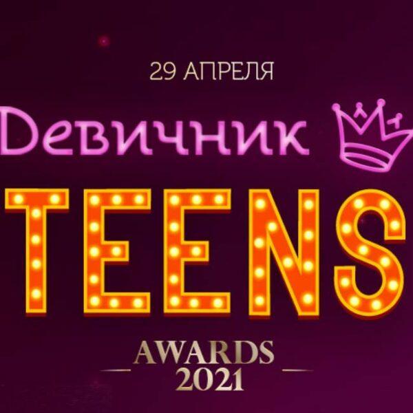 Премия «Девичник Teens Awards»