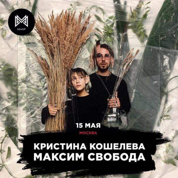 Концерт Максима Свободы и Кристины Кошелевой