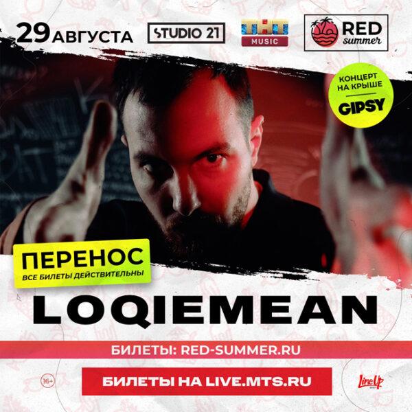 Концерт Loqiemean