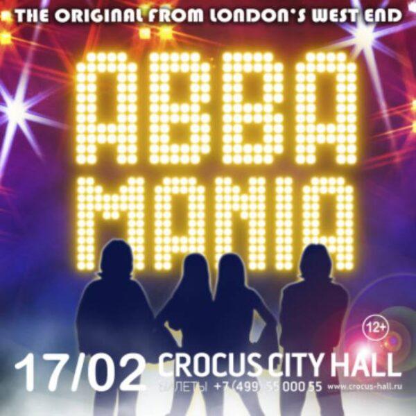 Мюзикл ABBA MANIA