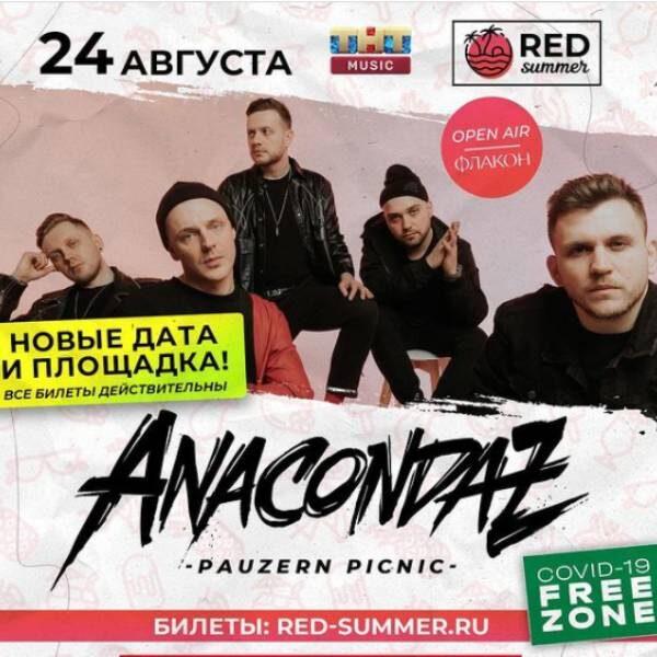 Концерт группы Anacondaz