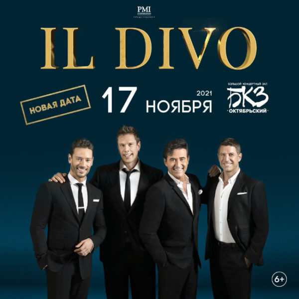 Концерт IL Divo 17 ноября