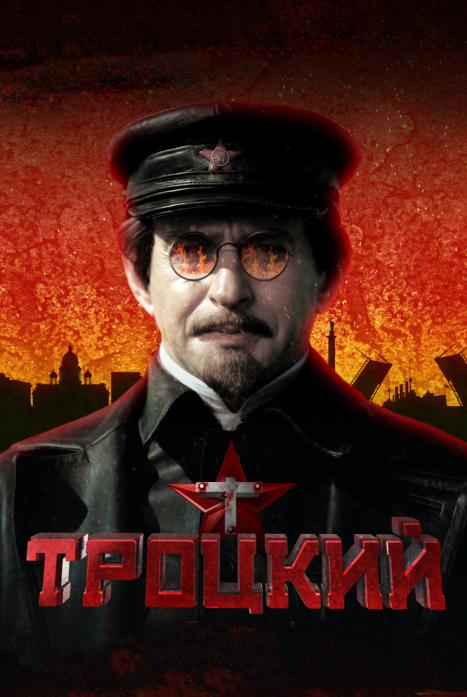 Троцкий 1 сезон