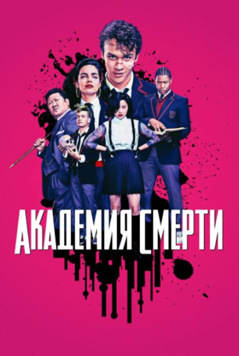 Академия смерти