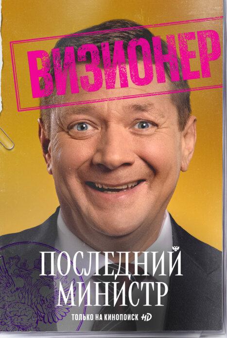 Последний министр 2 сезон