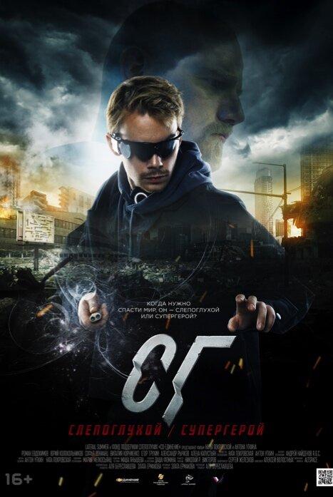 СГ: Слепоглухой/Супергерой 1 сезон