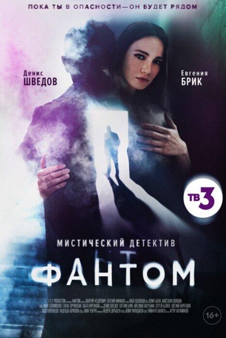 Фантом 1 сезон