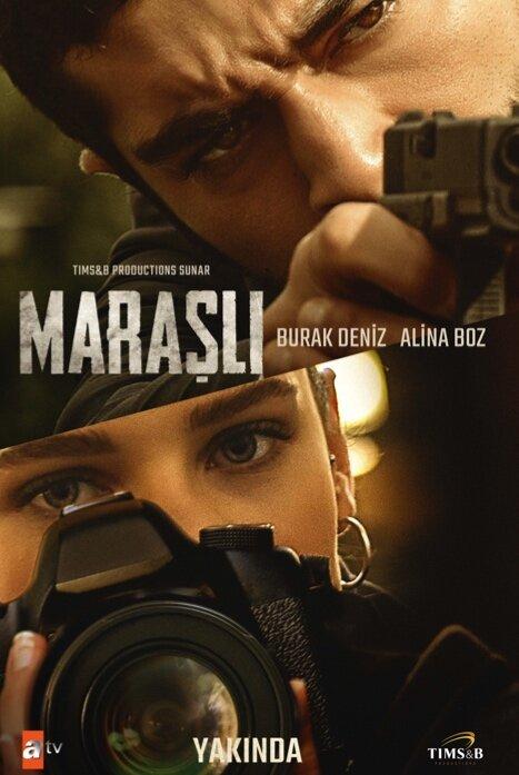 Марашанец