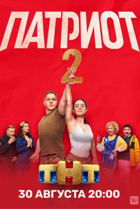 Патриот 2 сезон (Россия, ТНТ)